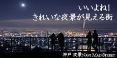 神戸夜景Navi メインストリート
